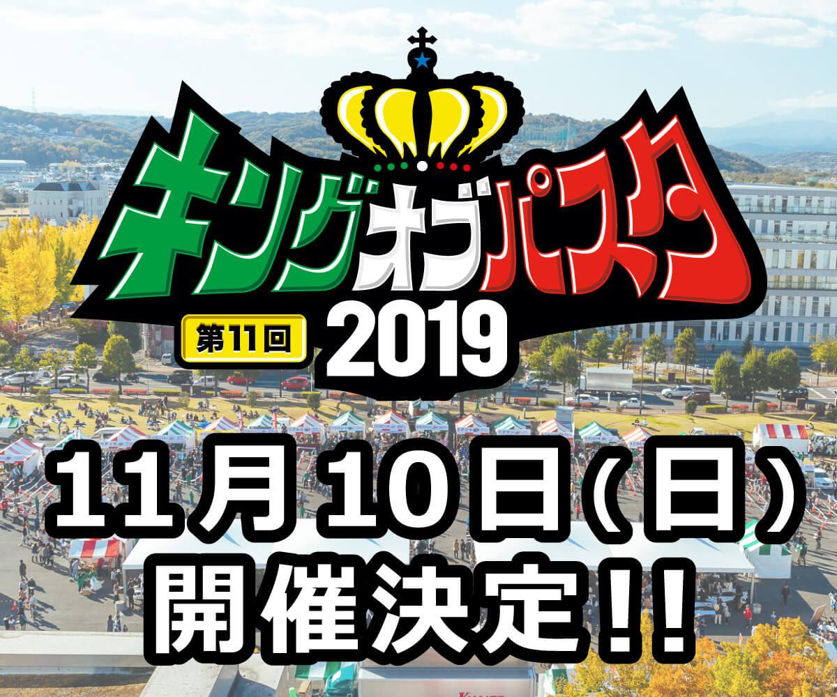 11月10日(日)開催決定!!