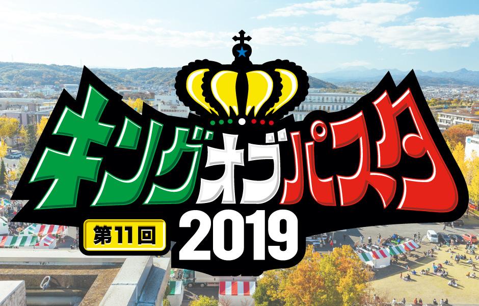 キングオブパスタ2019開催決定!!