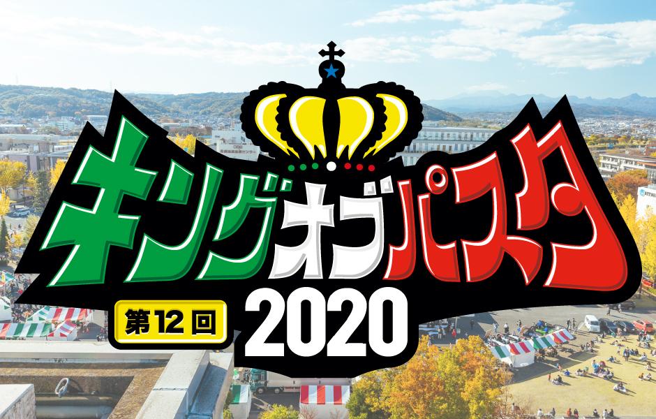 キングオブパスタ2020開催決定!!