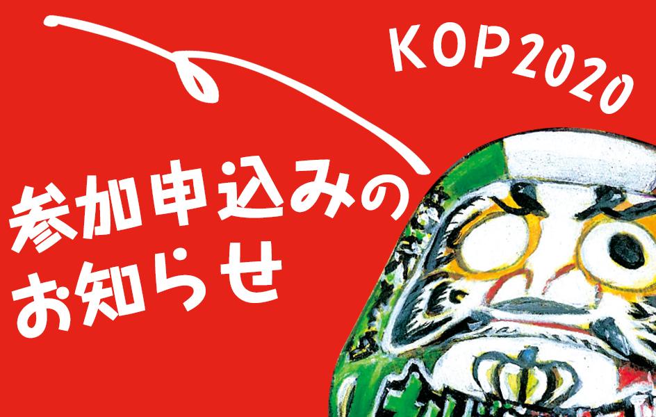 キングオブパスタ2020スタンプラリー出店申込み