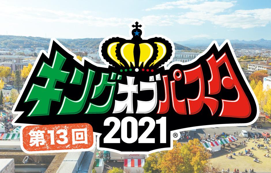 キングオブパスタ2021開催決定!!