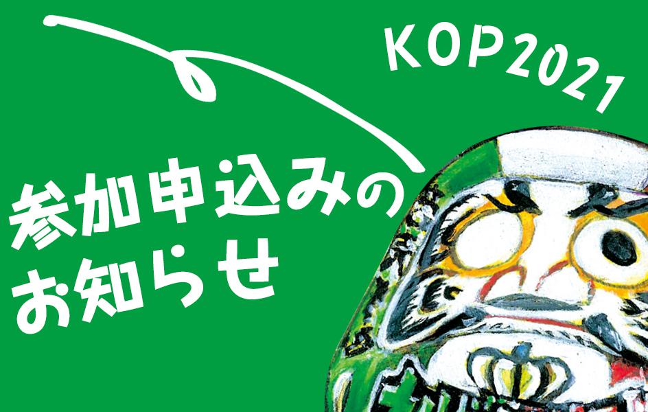 キングオブパスタ2021の参加店舗申し込み