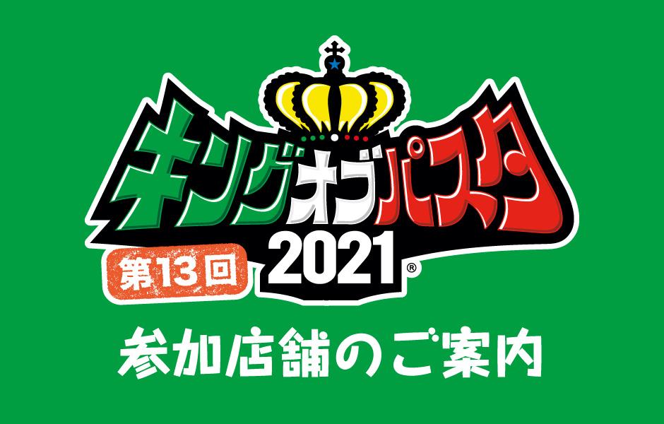キングオブパスタ2021の参加店が決定いたしました!