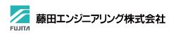 藤田エンジニアリング株式会社