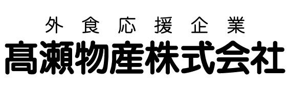 髙瀬物産株式会社