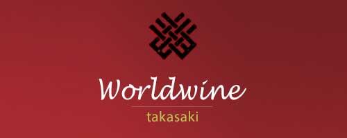 株式会社ワールドワイン